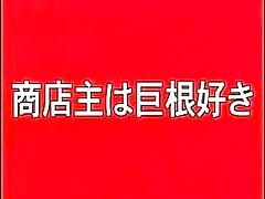 Shuten Nushu AG de Suki